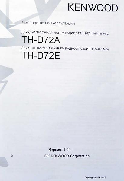 Нажмите на изображение для увеличения.  Название:th-d72-01.jpg Просмотров:89 Размер:23.6 Кб ID:100264