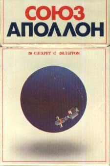 Название: soyuz-apollon.jpg Просмотров: 708  Размер: 9.5 Кб
