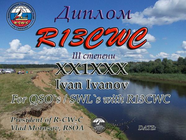 Нажмите на изображение для увеличения.  Название:R-13-CW-C.jpg Просмотров:179 Размер:211.3 Кб ID:100626