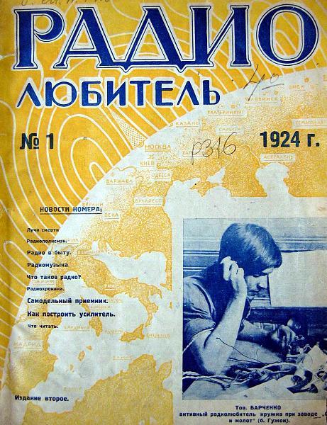 Нажмите на изображение для увеличения.  Название:Радиолюбитель 1924.jpg Просмотров:511 Размер:621.9 Кб ID:103010