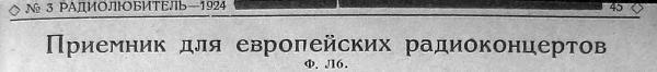 Нажмите на изображение для увеличения.  Название:Радиолюбитель 1924.jpg Просмотров:121 Размер:36.7 Кб ID:103032