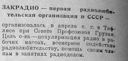 Название: Радиолюбитель 1924.jpg Просмотров: 447  Размер: 25.2 Кб