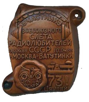 Название: Vatutinki-1988-plaque.jpg Просмотров: 619  Размер: 73.2 Кб