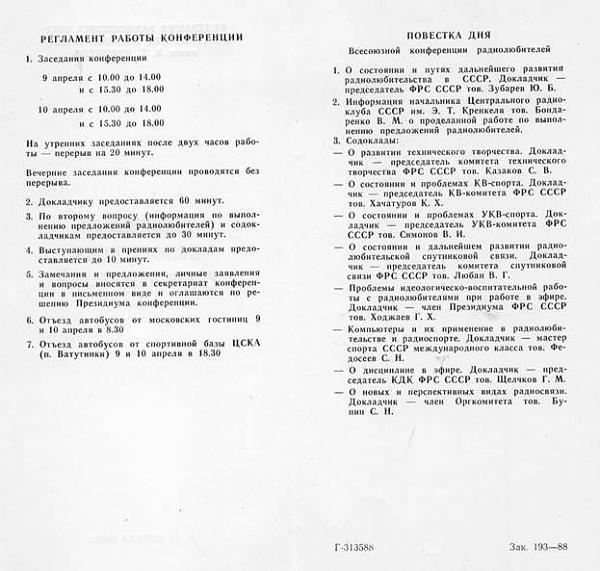 Нажмите на изображение для увеличения.  Название:Vatutinki-1988-programma.jpg Просмотров:110 Размер:54.2 Кб ID:103626
