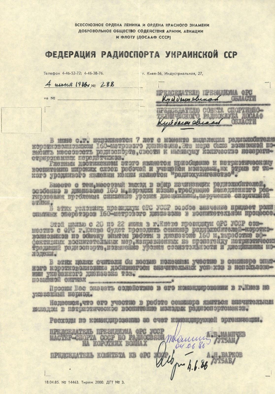 Нажмите на изображение для увеличения.  Название:UA4HBW-priglashenie-wstrecha-1986.jpg Просмотров:383 Размер:400.0 Кб ID:103855