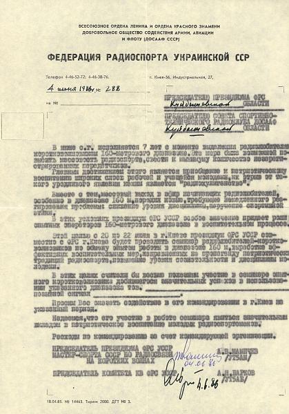 Нажмите на изображение для увеличения.  Название:UA4HBW-priglashenie-wstrecha-1986.jpg Просмотров:412 Размер:400.0 Кб ID:103855