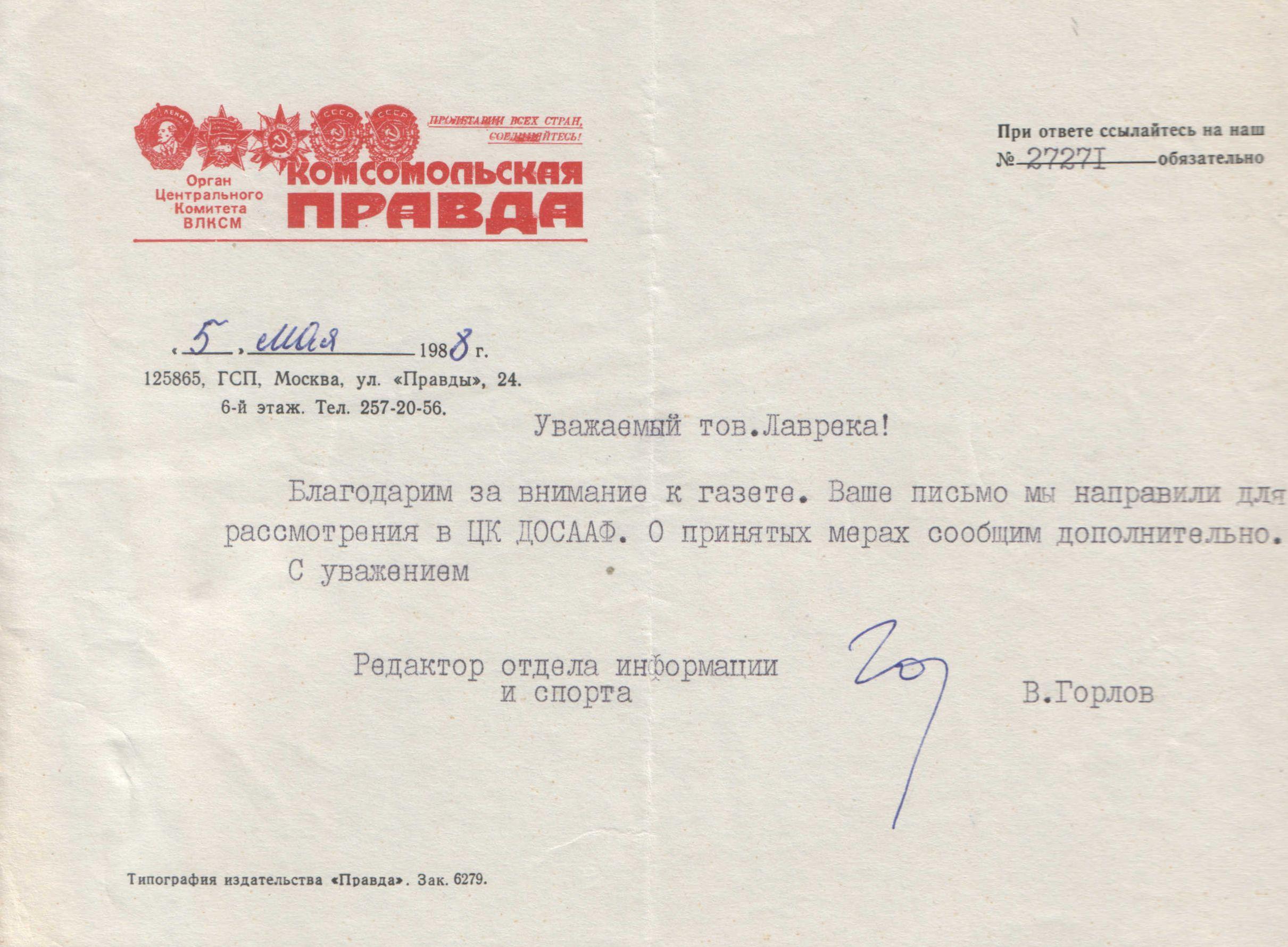 Нажмите на изображение для увеличения.  Название:RB5FF-ltr-ot-KP-1988.jpg Просмотров:445 Размер:466.3 Кб ID:103857