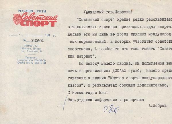 Нажмите на изображение для увеличения.  Название:RB5FF-ltr-ot-SSport-1984.jpg Просмотров:273 Размер:512.8 Кб ID:103858