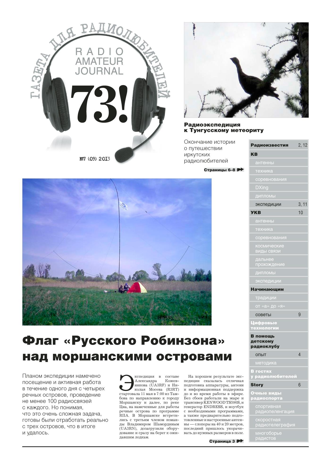 Нажмите на изображение для увеличения.  Название:gazeta_73_07_01.jpg Просмотров:121 Размер:542.2 Кб ID:103867