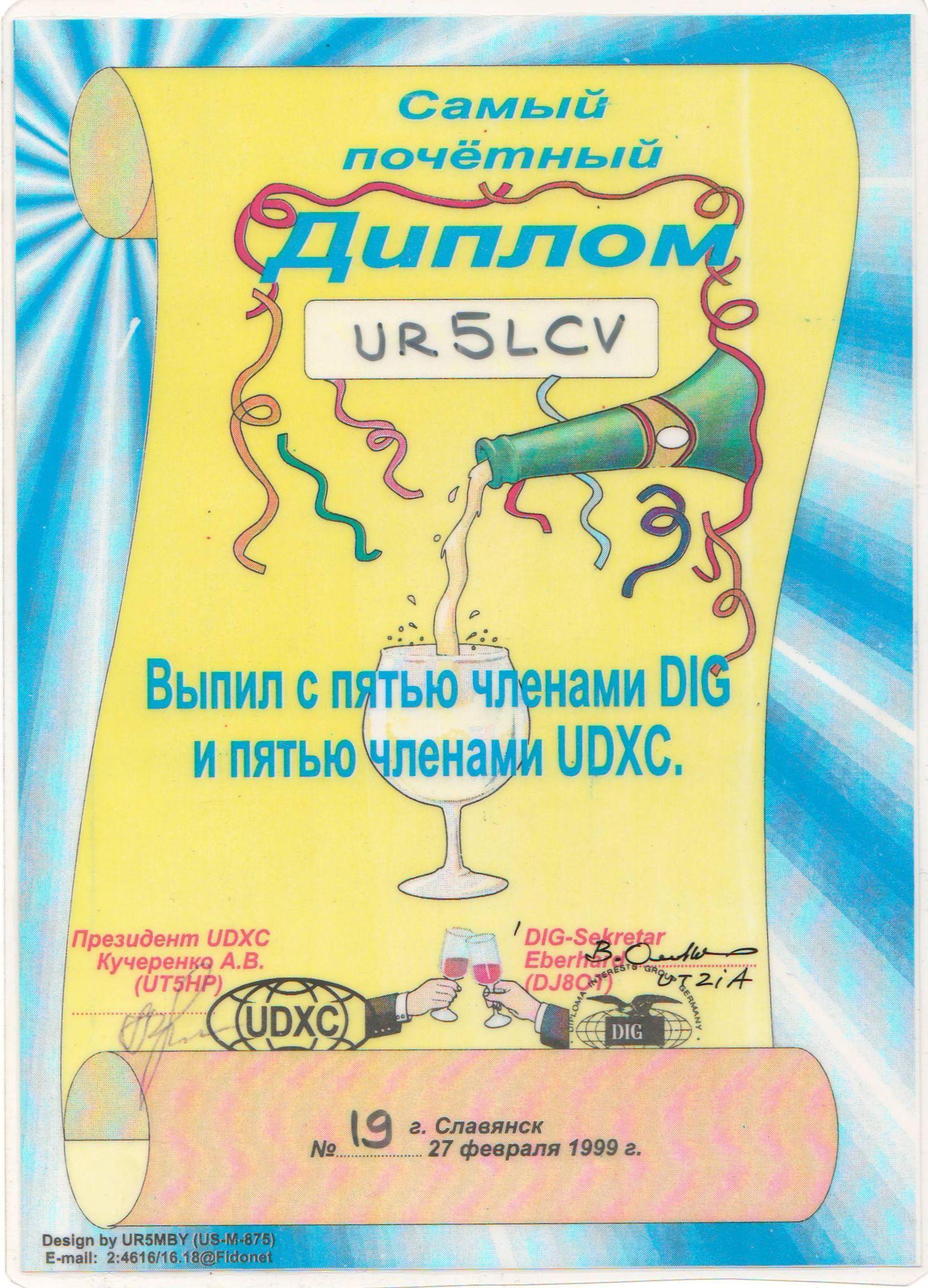 Нажмите на изображение для увеличения.  Название:UR5LCV-DIG-UDXC-diplom.jpg Просмотров:1175 Размер:578.1 Кб ID:105505