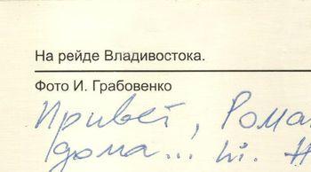 Название: ua0mf-15.07.10-back-fragment.jpg Просмотров: 1248  Размер: 14.7 Кб