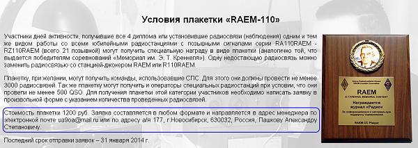 Нажмите на изображение для увеличения.  Название:RAEM.png Просмотров:132 Размер:483.1 Кб ID:110398