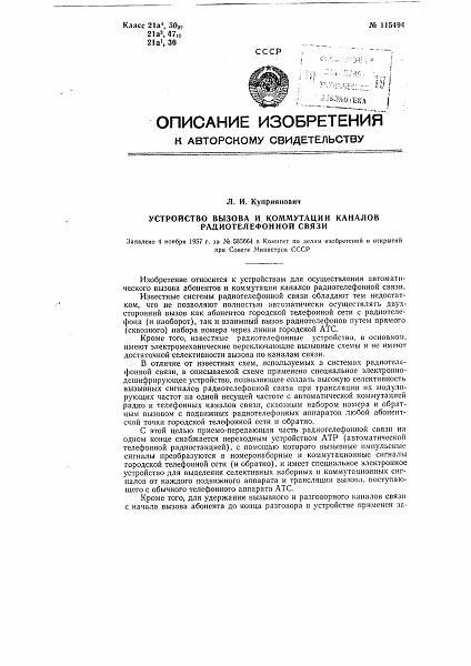 Нажмите на изображение для увеличения.  Название:115494-ustrojjstva-vyzova-i-kommutacii-kanalov-radiotelefonnojj-svyazi-1.png Просмотров:889 Размер:38.6 Кб ID:110532