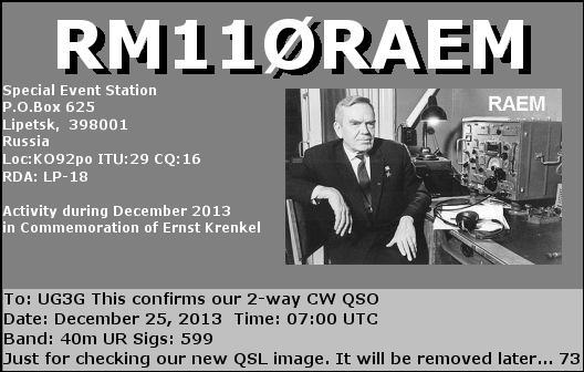 Название: RM110RAEM_eQSL.JPG Просмотров: 457  Размер: 38.9 Кб