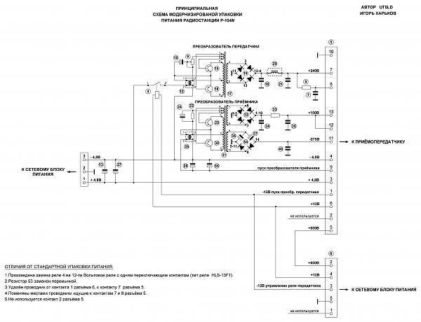 Нажмите на изображение для увеличения.  Название:Модерн. УП Р-104М..JPG Просмотров:1103 Размер:619.4 Кб ID:111345