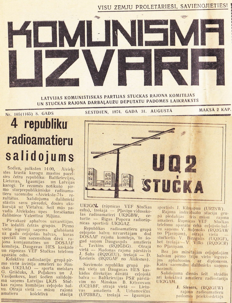 Нажмите на изображение для увеличения.  Название:UQ2-hamfest-1974.jpg Просмотров:184 Размер:348.5 Кб ID:111794