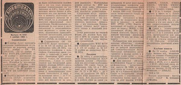 Нажмите на изображение для увеличения.  Название:NLD-1031-02.11.1983.jpg Просмотров:246 Размер:831.2 Кб ID:112022