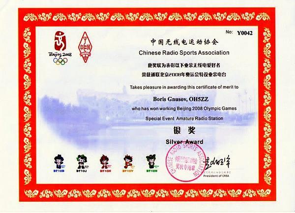 Нажмите на изображение для увеличения.  Название:Beijing-2008.jpg Просмотров:80 Размер:109.8 Кб ID:112142