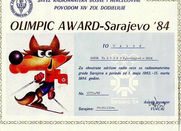 Нажмите на изображение для увеличения.  Название:Sarajevo-84.jpg Просмотров:387 Размер:128.4 Кб ID:112147