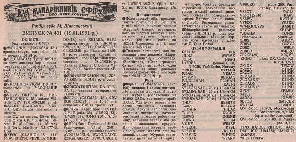 Нажмите на изображение для увеличения.  Название:DME-401-19.01.1991.jpg Просмотров:154 Размер:825.2 Кб ID:112205