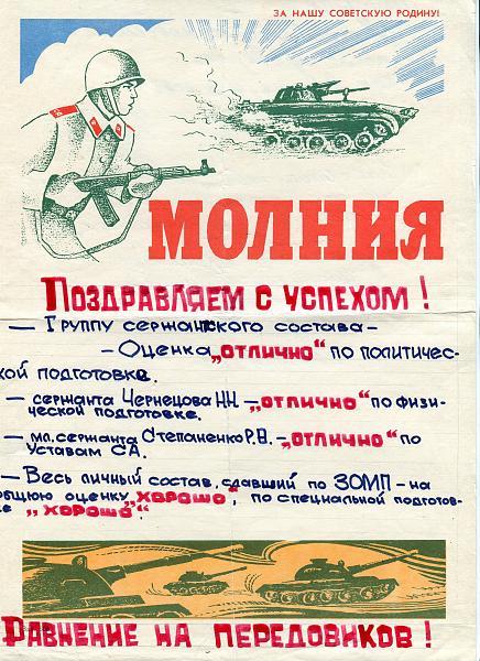 Нажмите на изображение для увеличения.  Название:Soviet-Army-3W3RR.jpg Просмотров:228 Размер:2.75 Мб ID:112346