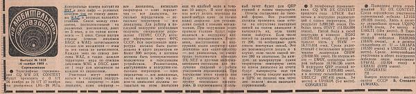 Нажмите на изображение для увеличения.  Название:NLD-1033-16.11.1983.jpg Просмотров:162 Размер:731.0 Кб ID:112419