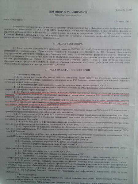 Нажмите на изображение для увеличения.  Название:часть договора.jpg Просмотров:193 Размер:2.32 Мб ID:112915
