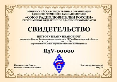 Название: forma-udostoverenija-swl.jpg Просмотров: 627  Размер: 107.2 Кб