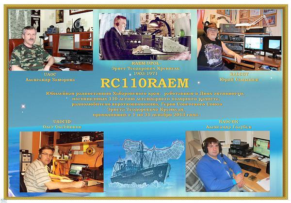 Нажмите на изображение для увеличения.  Название:RC110RAEM_Team.jpg Просмотров:188 Размер:2.33 Мб ID:113261