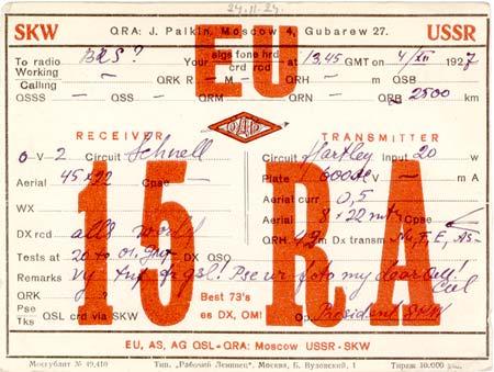 Название: eu-15RA-QSL-1927.jpg Просмотров: 883  Размер: 36.9 Кб
