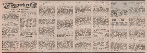 Нажмите на изображение для увеличения.  Название:DME-404-09.02.1991.jpg Просмотров:141 Размер:1.52 Мб ID:113990