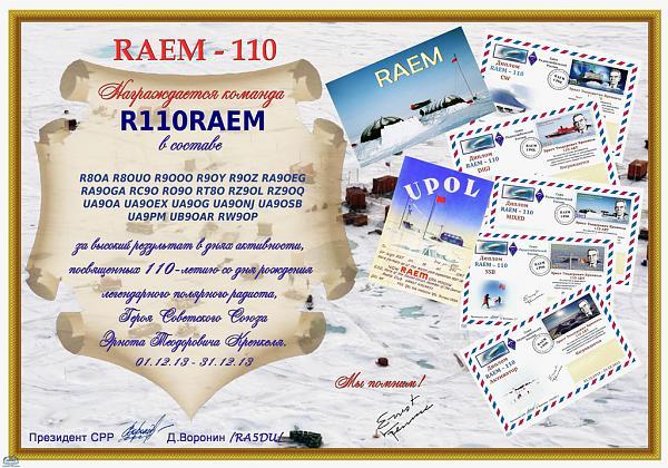 Нажмите на изображение для увеличения.  Название:R110RAEM1-team.jpg Просмотров:99 Размер:378.9 Кб ID:114654