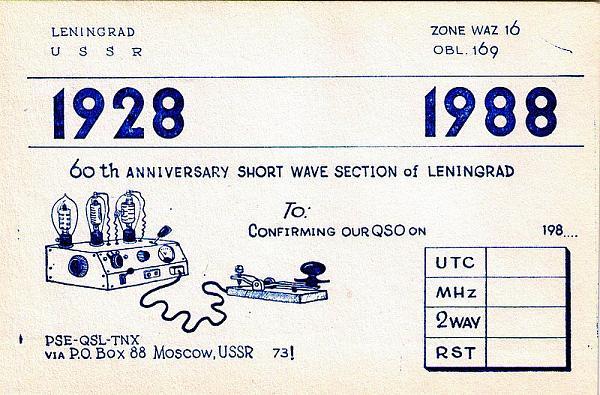 Нажмите на изображение для увеличения.  Название:QSL-LSKW-1928-s.jpg Просмотров:71 Размер:136.3 Кб ID:115037