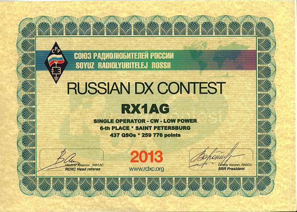Нажмите на изображение для увеличения.  Название:rdxc_2013_00.jpg Просмотров:96 Размер:968.2 Кб ID:116465