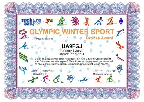 Название: UA9FGJ_ok_sport_9.jpg Просмотров: 482  Размер: 78.0 Кб