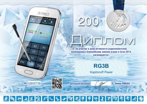 Название: RG3B_ok_wintercw_200.jpg Просмотров: 315  Размер: 68.8 Кб
