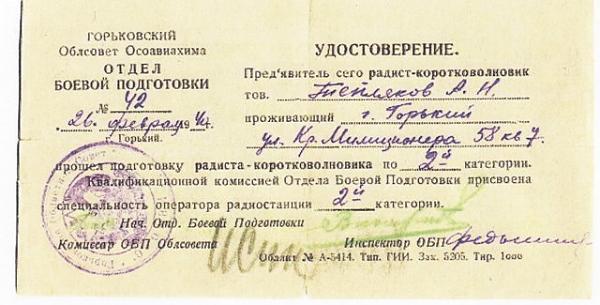Название: 118554d1399724539t-sssr-dela-bumazhnye-u3ta-doc.jpg Просмотров: 1221  Размер: 37.0 Кб