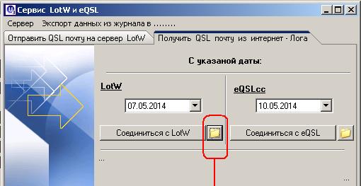 Название: lotw-1.PNG Просмотров: 917  Размер: 23.5 Кб