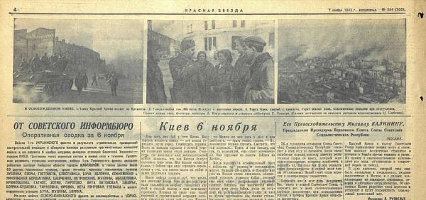 Нажмите на изображение для увеличения.  Название:gazeta-Krasnaya-zwezda-osvobozhdenie-Kieva-7-noyabrya-1943.jpg Просмотров:394 Размер:171.6 Кб ID:119646