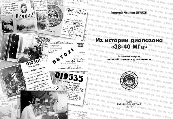 Нажмите на изображение для увеличения.  Название:Oblozhka-knigaNEW.jpg Просмотров:106 Размер:657.1 Кб ID:120205