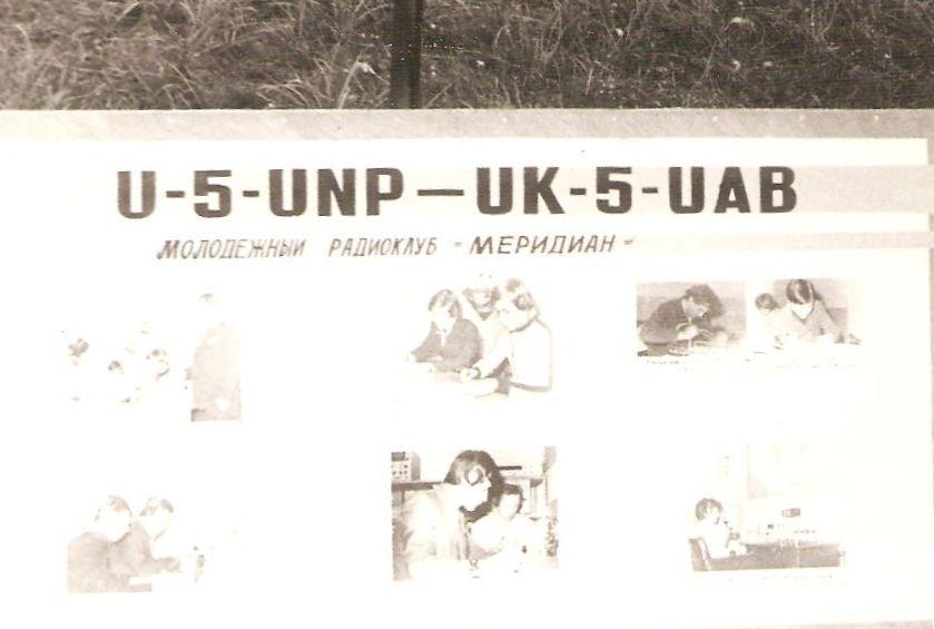 Нажмите на изображение для увеличения.  Название:Kiev-1983-RK9UN-20.jpg Просмотров:114 Размер:46.8 Кб ID:120406