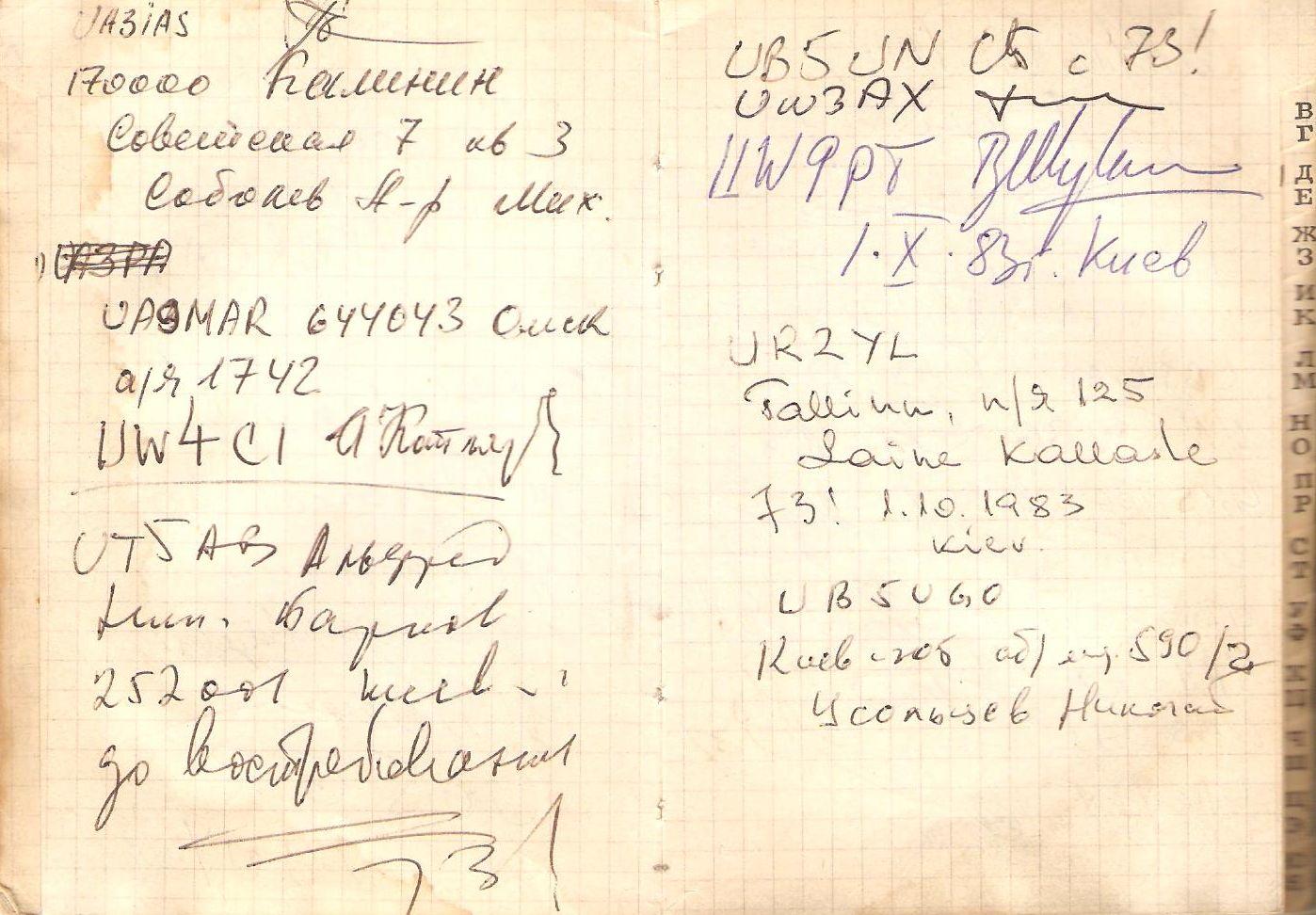 Нажмите на изображение для увеличения.  Название:Kiev-1983-RK9UN-29.jpg Просмотров:96 Размер:197.6 Кб ID:120415