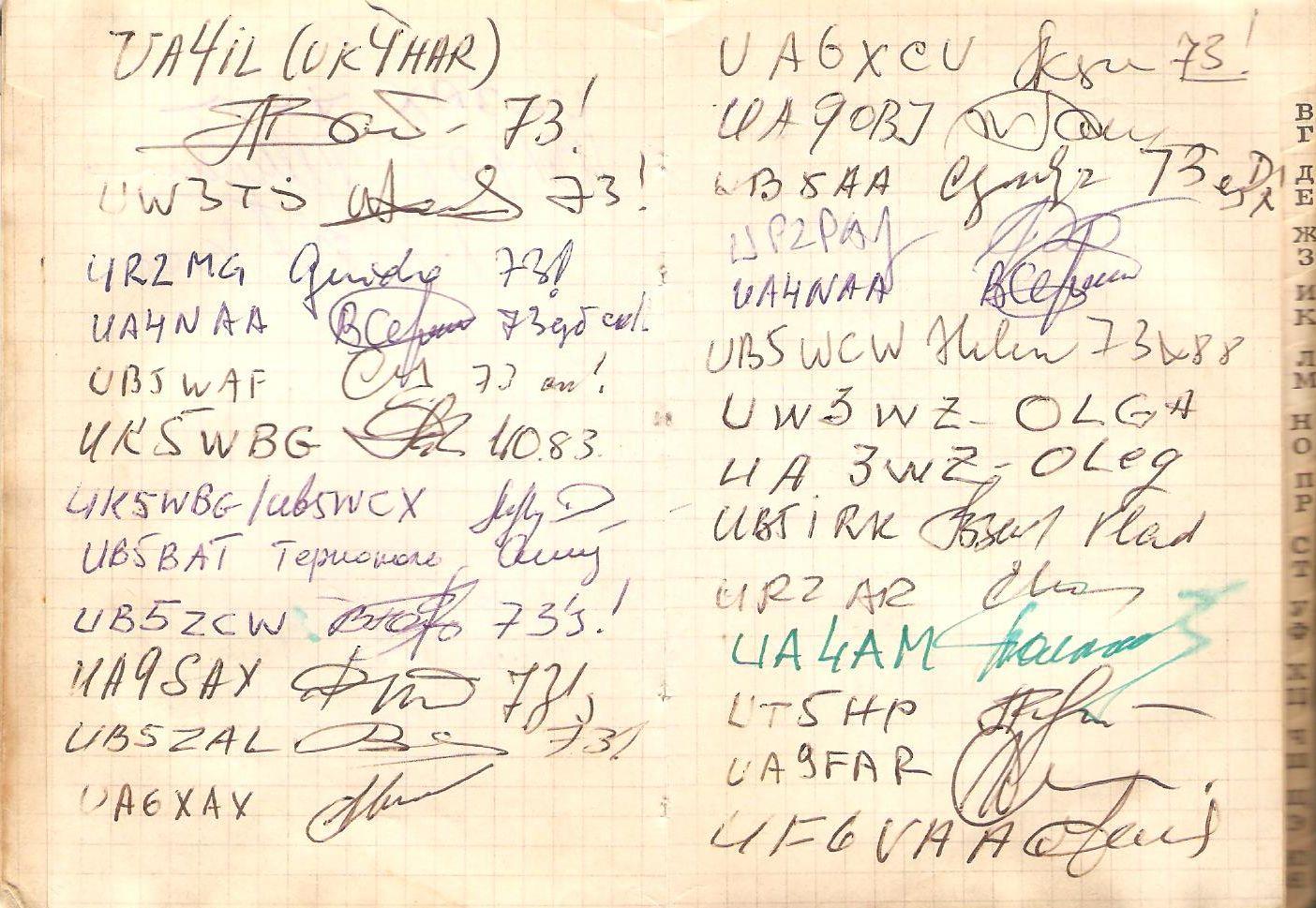 Нажмите на изображение для увеличения.  Название:Kiev-1983-RK9UN-30.jpg Просмотров:102 Размер:240.8 Кб ID:120416