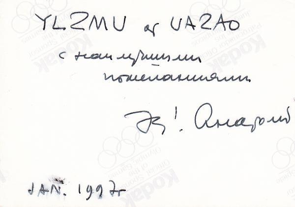 Нажмите на изображение для увеличения.  Название:UA2AO-2.jpg Просмотров:128 Размер:363.1 Кб ID:121526