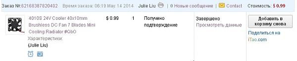 Нажмите на изображение для увеличения.  Название:ScreenHunter_178 Jul. 10 07.31.jpg Просмотров:61 Размер:26.5 Кб ID:122098