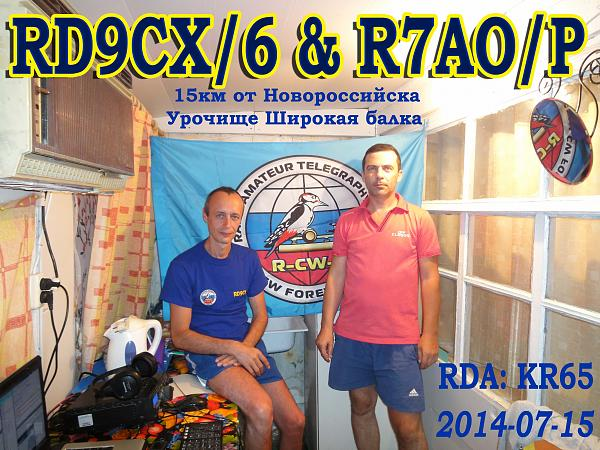 Нажмите на изображение для увеличения.  Название:RD9CX-6 & R7AO-P.jpg Просмотров:130 Размер:802.3 Кб ID:122410