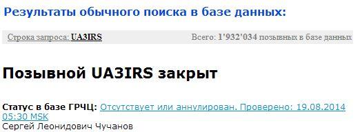 Название: ua3irs-closed.JPG Просмотров: 420  Размер: 26.9 Кб