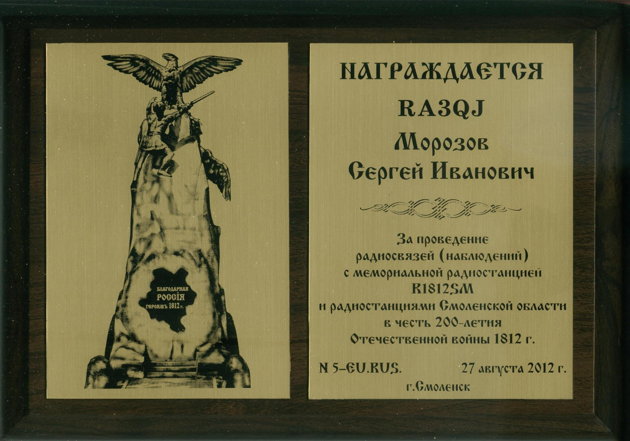Нажмите на изображение для увеличения.  Название:200 лет Отечественной войне .jpg Просмотров:84 Размер:368.1 Кб ID:126065