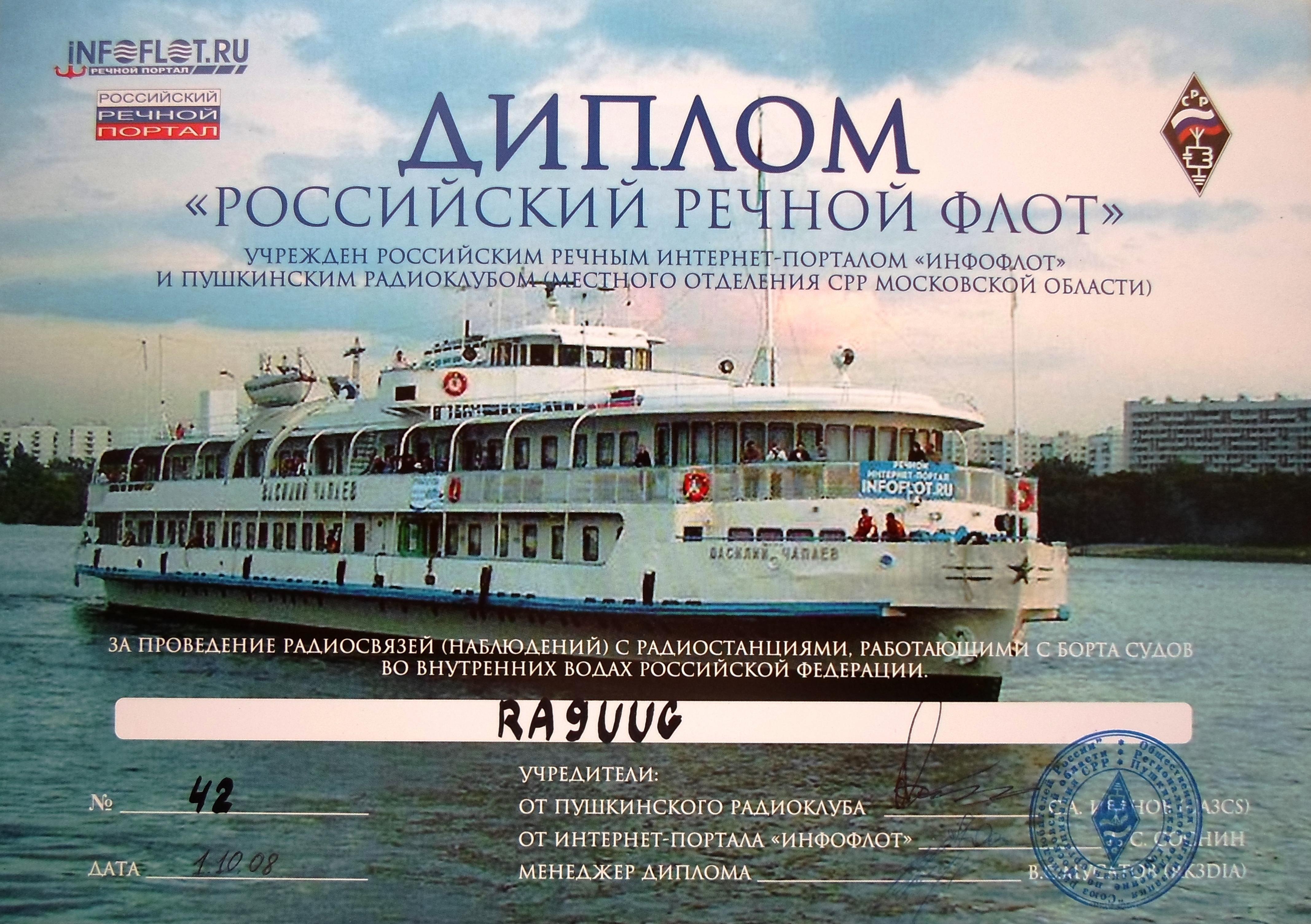 Нажмите на изображение для увеличения.  Название:4 Российский реч.&.jpg Просмотров:252 Размер:1.34 Мб ID:126184
