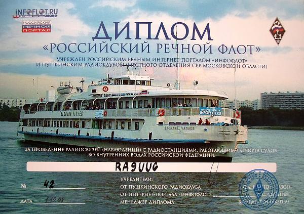 Нажмите на изображение для увеличения.  Название:4 Российский реч.&.jpg Просмотров:305 Размер:1.34 Мб ID:126184